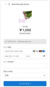 オンライン献金STEP3